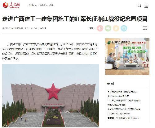 人民网报道:走进类似章鱼直播的看球的章鱼直播看nba一建集团施工的红军长征湘江战役纪念园项目