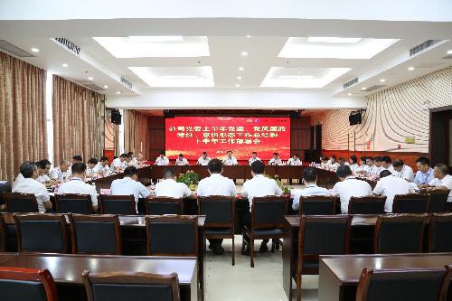 一建集团党委召开上半年党建、党风廉政建设、意识形态工作总结及下半年工作部署会议